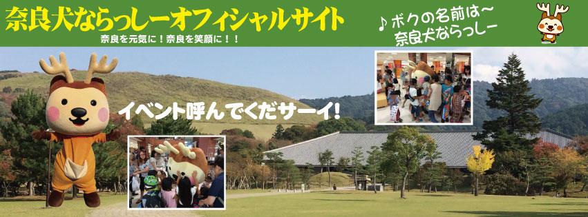 奈良犬ならっしーオフィシャルサイト